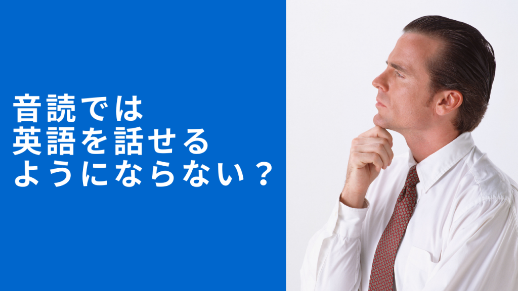 ひたすら音読で英語が話せるようになる効果がない理由【英会話初心者】