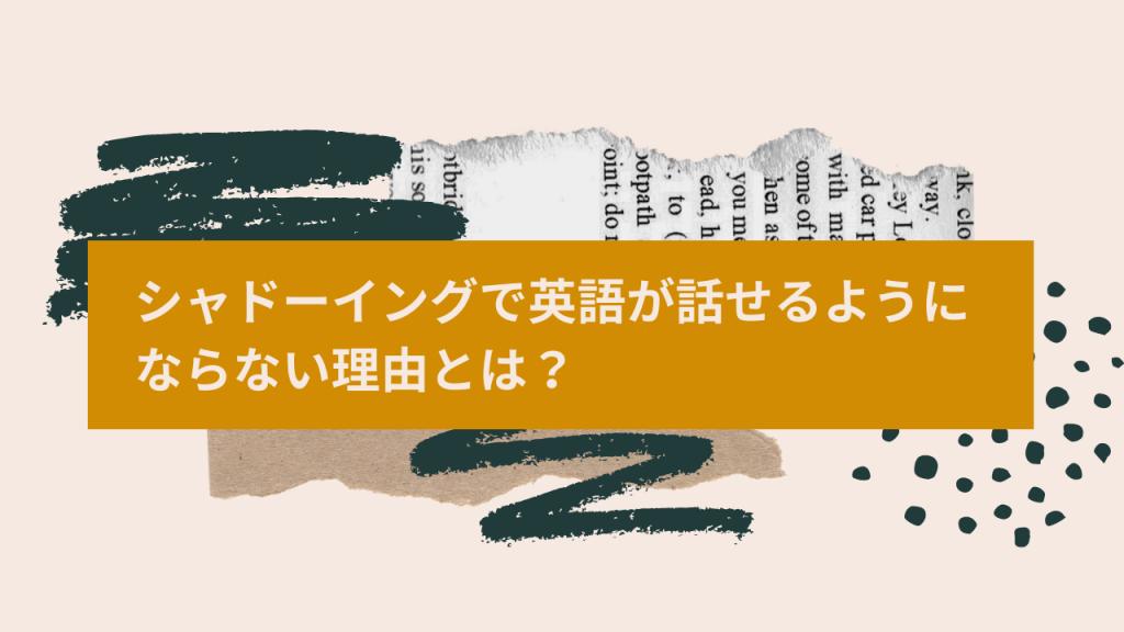 英会話初心者はシャドーイングで英語が話せるようにならない理由とは?