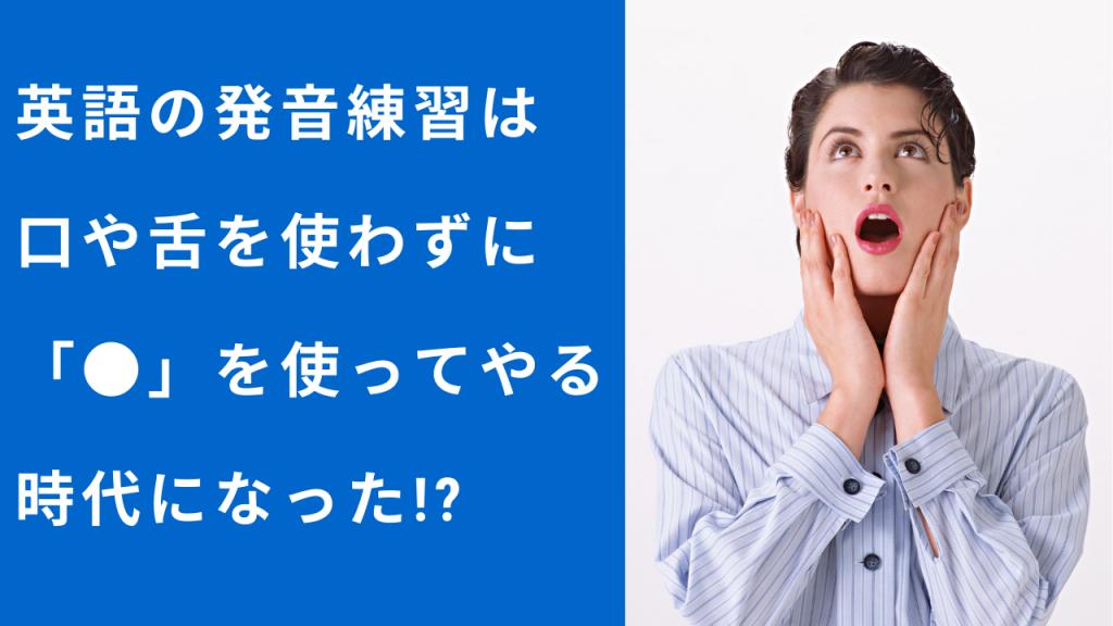 英語の発音練習は舌や口を使わず「○」でやる?発音矯正ならこの本がおすすめ!
