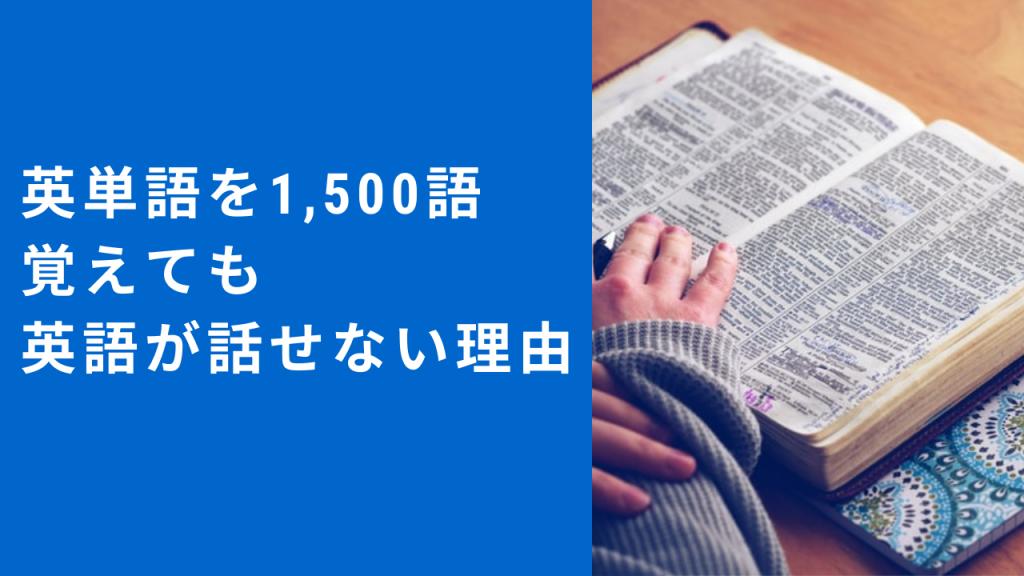 英単語を1,500語覚えても全然英語が話せるようにならなかった理由とは?
