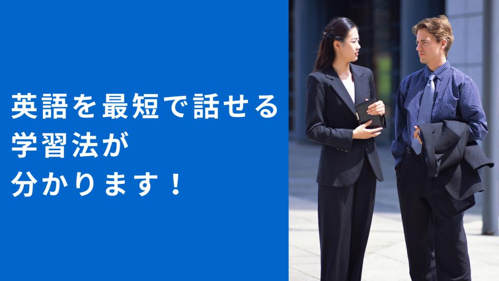 英語を話す「3つのプロセス」を知れば最短で話せるようなるための学習法が分かる!