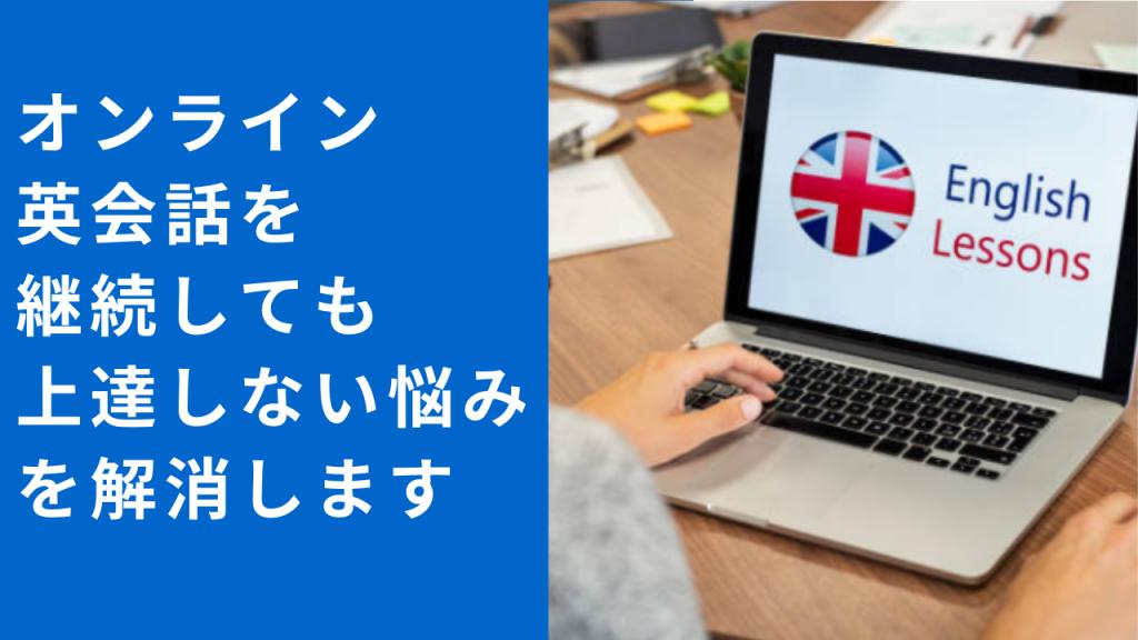 オンライン英会話でなかなか上達しない悩みを解消!|何を話すかや活用方法、コツを解説します