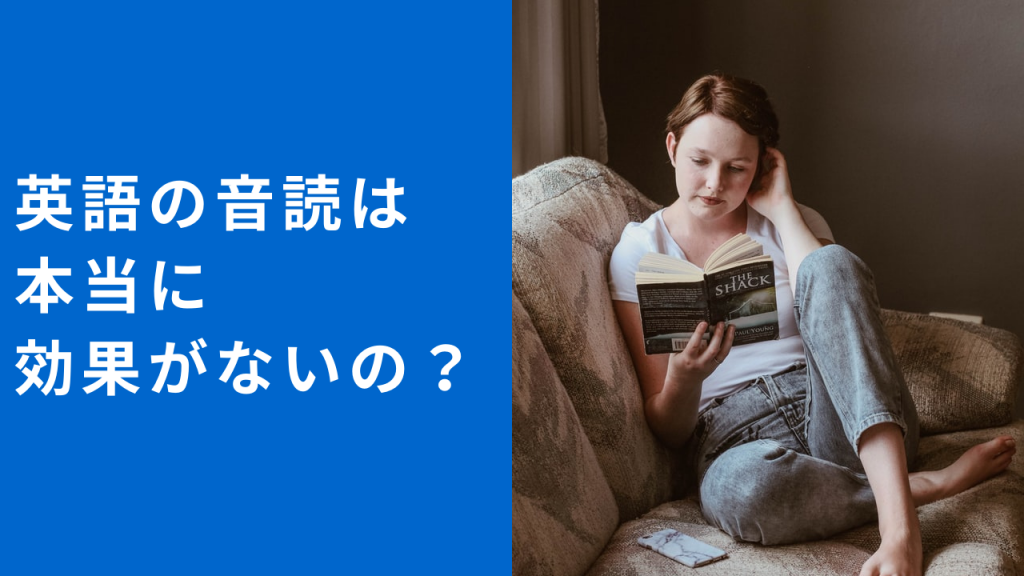英語の音読は効果ない?初心者がやり方で意識するべき3つのポイントとは?